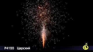 Фонтан пиротехнический конусный Царский Р4120