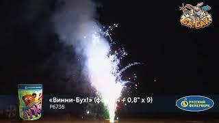 "Р6736 Фонтан-салют Винни-Бух! (0,8""х9)"