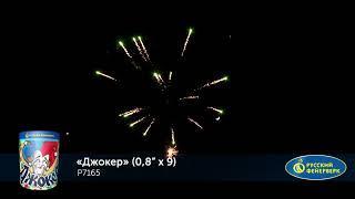 Фейерверк P7165 Джокер (0.8х 9 залпов)