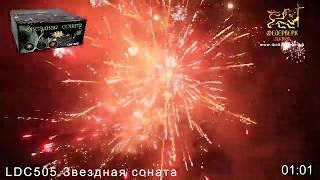 Фейерверк Звездная соната, салют на 138 залпов 1.25 дюйм(а) LDC505