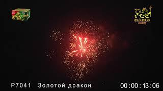 """Р7041 Золотой дракон (0,8"""" х 100 залпов)"""