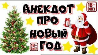 Анекдот про Новый Год | Анекдоты смешные до слез | Новые анекдоты