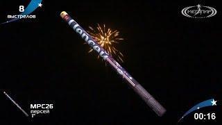 Римские свечи Мегапир Персей МРС26