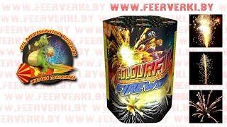 "GWM5046 Colorful Fireworks от сети пиротехнических магазинов ""Энергия Праздника"""