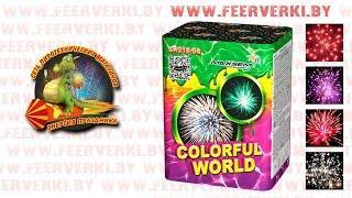 "GW218-94 Colorful World от сети пиротехнических магазинов ""Энергия Праздника"""
