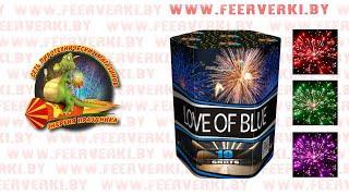 "SB19-02 Love of Blue от сети пиротехнических магазинов ""Энергия Праздника"""