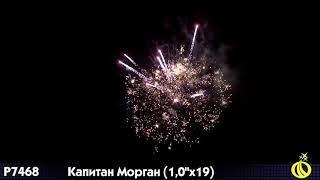 Батарея салютов Капитан Морган 1х19