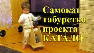 Прикольный самокат табуретка для ребенка или проект КАТАЛО своими руками
