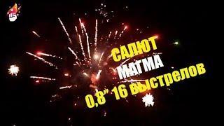 "Салют ""Магма"" арт. FP-B107 калибр 0,8 16 выстрелов"