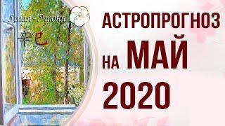 БАЦЗЫ 2020: АСТРОПРОГНОЗ на МАЙ 2020 года. Месяц Металлической Змеи 辛巳