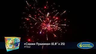 Фейерверк Р7312 Сказки пушкина (0.8 х 25 залпов)