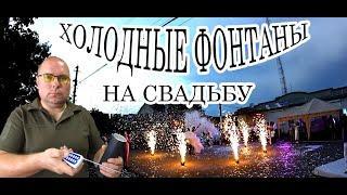 Холодные Фонтаны на Свадьбу Одесса | Морган Фейерверк