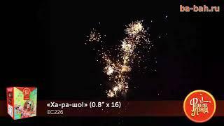"""Фейерверк ЕС226 Ха-ра-шо! (0,8"""" х 16)"""