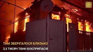Николай Дульский. Кто взрывает склады с боеприпасами.