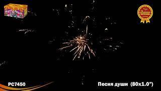 РС7450 Песня души Батарея салютов