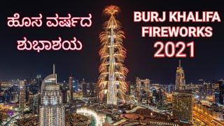 Kannada vlog | New Year Eve Celebration Fireworks Burj Khalifa Downtown