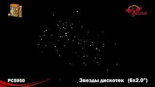 РС5950 Звезды дискотек Фестивальные шары 6 залпов высотой до 50 м, калибром 2 дюйма