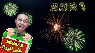 احتفلت بى العاب نارية | Fireworks Mania !!