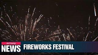 2019 Seoul International Fireworks Festival puts on a colorful show