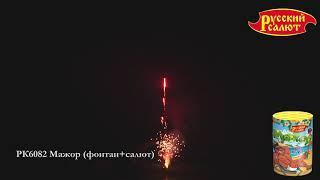 РК6082 Мажор (фонтан+салют)  1,0 х 10.mp4
