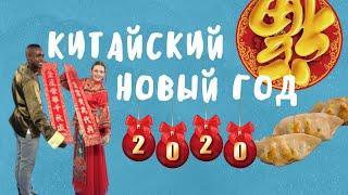 Что за праздник - КИТАЙСКИЙ НОВЫЙ ГОД? Хлопушки, красные конверты и транспортный коллапс/2020