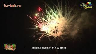 "Фейерверк СР1509202 Главный калибр (1,5"" х 92)"