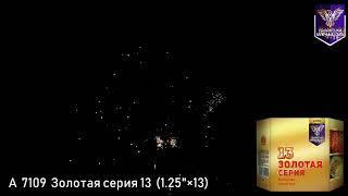 А 7109 Золотая серия 13