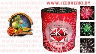 """GW218-96 Sky City от сети пиротехнических магазинов """"Энергия Праздника"""""""