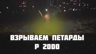 ВЗРЫВАЕМ ПЕТАРДЫ ! | LED