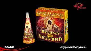 PC4161 Фонтаны Бурный Везувий производитель Русской Пиротехники
