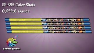 "SF-395 Color Shots (0,65""х8) римская свеча"