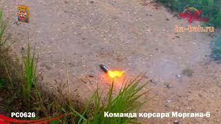 Петарды РС026 / РС0626 Команда корсара Моргана 6 / Корсар-6 (упаковка)