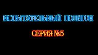 Испытательный полигон 05 ⁄Проверка телевизора на прочность ⁄Петарды ч. 5