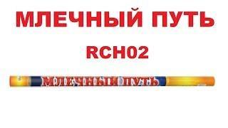 МЛЕЧНЫЙ ПУТЬ RCH02 (8 х 1) римская свеча от SLK (СЛК)