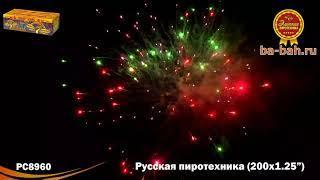 РУССКАЯ ПИРОТЕХНИКА РС8960 БАТАРЕЯ САЛЮТОВ