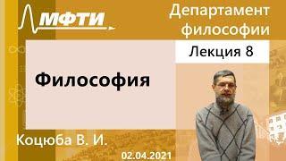 Философия, Коцюба. В. И. 02.04.2021г.
