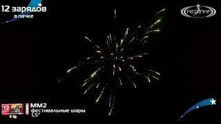 Фестивальные шары ММ2