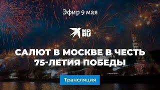 Салют в Москве в честь 75-летия Победы: прямая онлайн-трансляция