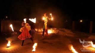 Заказать фаер шоу на праздник масленицу, свадьбу и юбилей - огненное шоу в русском стиле в Москве