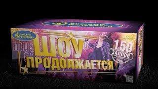 Шоу продолжается P7544 (1 х 150) салют ТМ Русский Фейерверк