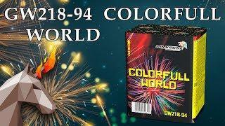 "GW218-94 COLORFULL WORLD (0,8"" х 12) пиротехника оптом ""ОГОНЁК"""