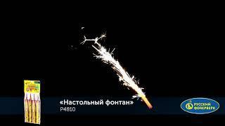 """Р4810 Фонтан """"Настольный фонтан"""""""