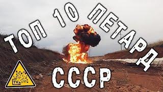 Топ 10 самодельных петард советского и постсоветского пероидов
