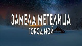 ЗАМЕЛА МЕТЕЛИЦА ГОРОД МОЙ (Текст + Караоке)