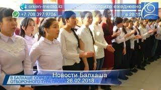Новости Балхаша 28.02.2019