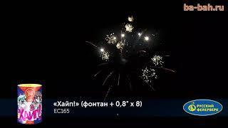 "Фонтан пиротехнический ЕС165 Хайп (0,8"" х 8)"