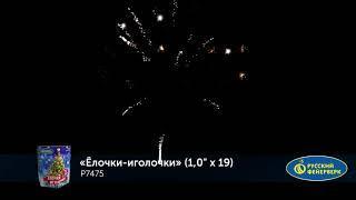 """Фейерверк P7475 Елочки-иголочки (1"""" х 19 залпов)"""