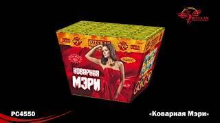 PC4550 Фонтаны Коварная Мэри производитель Русской Пиротехники