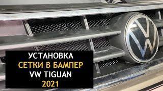 Установка защитной сетки в передний бампер фольксваген тигуан 2021 года