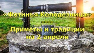 Народный праздник «Фотинья Колодезница». Приметы и традиции на 2 апреля.